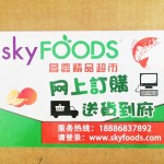 SkyFoods.com: Get Your Asian/Chinese Groceries Delivered